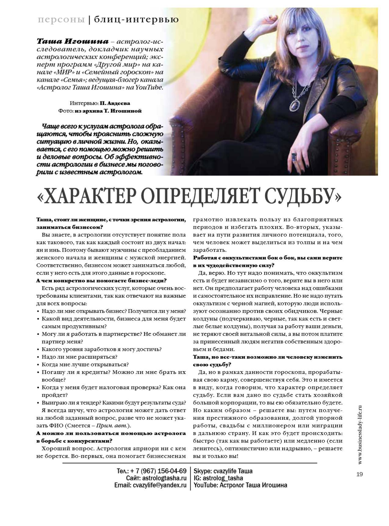 https://astrologtasha.ru/wp-content/uploads/2020/10/1.-112.2017-businesslady-life.ru-ХАРАКТЕР-ОПРЕДЕЛЯЕТ-СУДЬБУ-page-001-copy.jpg