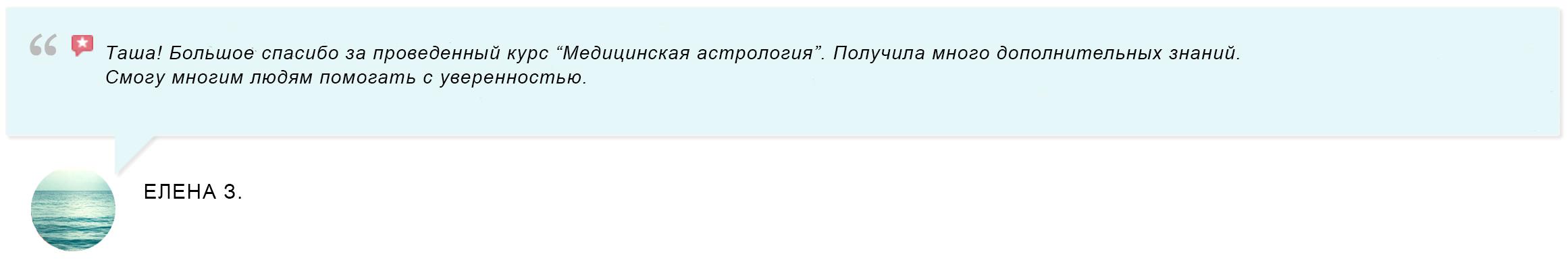 https://astrologtasha.ru/wp-content/uploads/2020/10/elena_z_otzyv.jpg