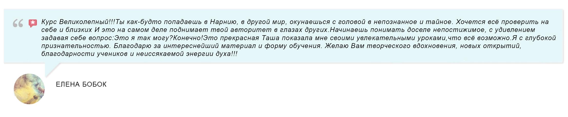 https://astrologtasha.ru/wp-content/uploads/2020/10/elenabobok_otzyv.jpg