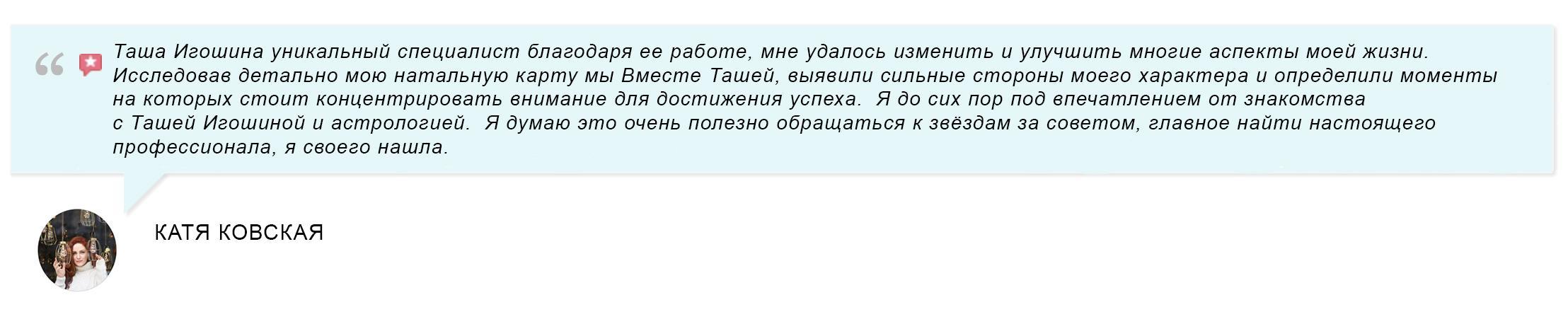 https://astrologtasha.ru/wp-content/uploads/2020/10/katya_kovskaja_otzyv.jpg
