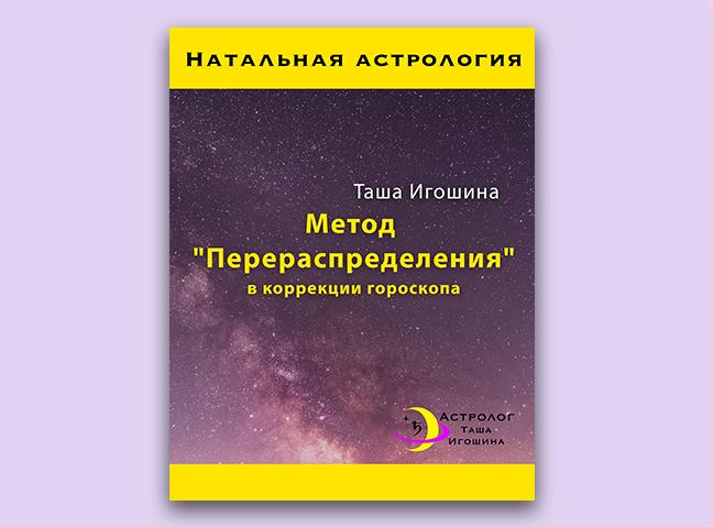 «Метод перераспределения в коррекции гороскопа»