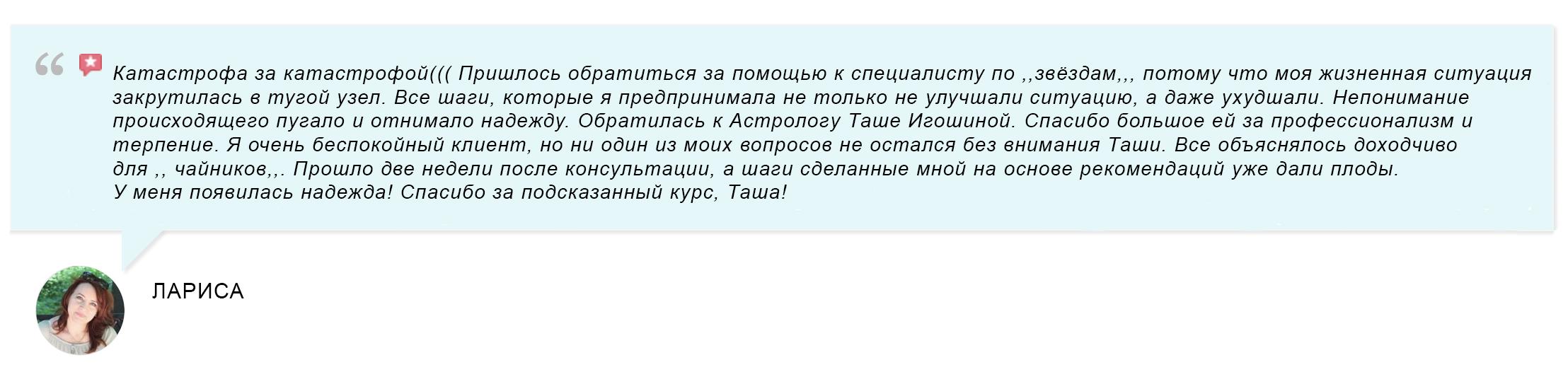 https://astrologtasha.ru/wp-content/uploads/2020/10/larisa_otzyv.jpg