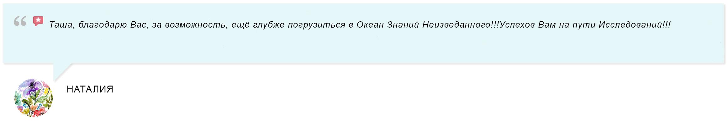 https://astrologtasha.ru/wp-content/uploads/2020/10/natalia_otzyv.jpg