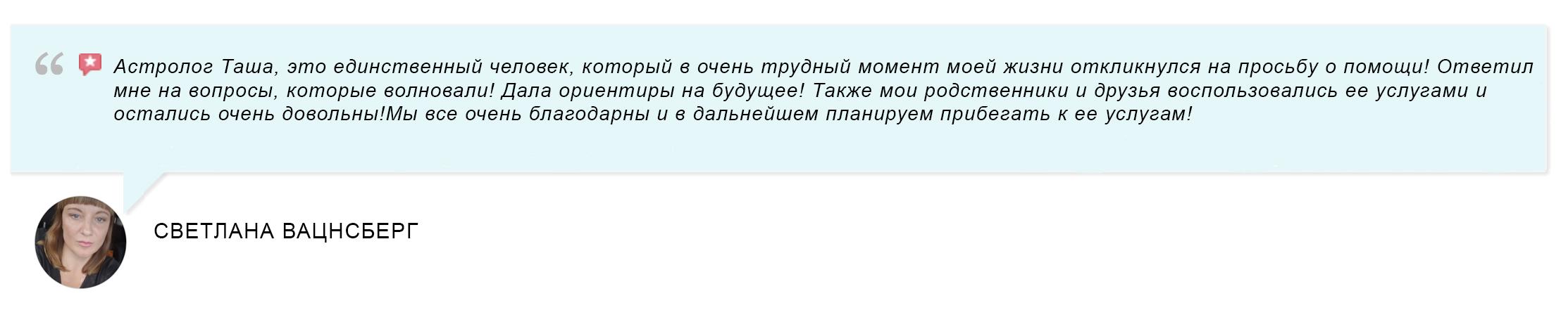 https://astrologtasha.ru/wp-content/uploads/2020/10/svetlana_vacnsberg_otzyv.jpg