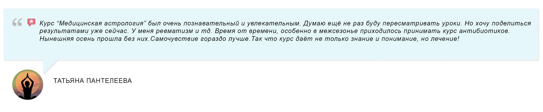 https://astrologtasha.ru/wp-content/uploads/2020/10/tatjanapanteleeva_otzyv.jpg