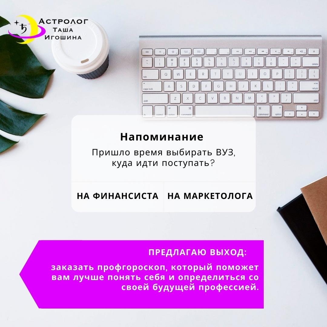 https://astrologtasha.ru/wp-content/uploads/2021/01/@astrolog_tasha-2.jpg