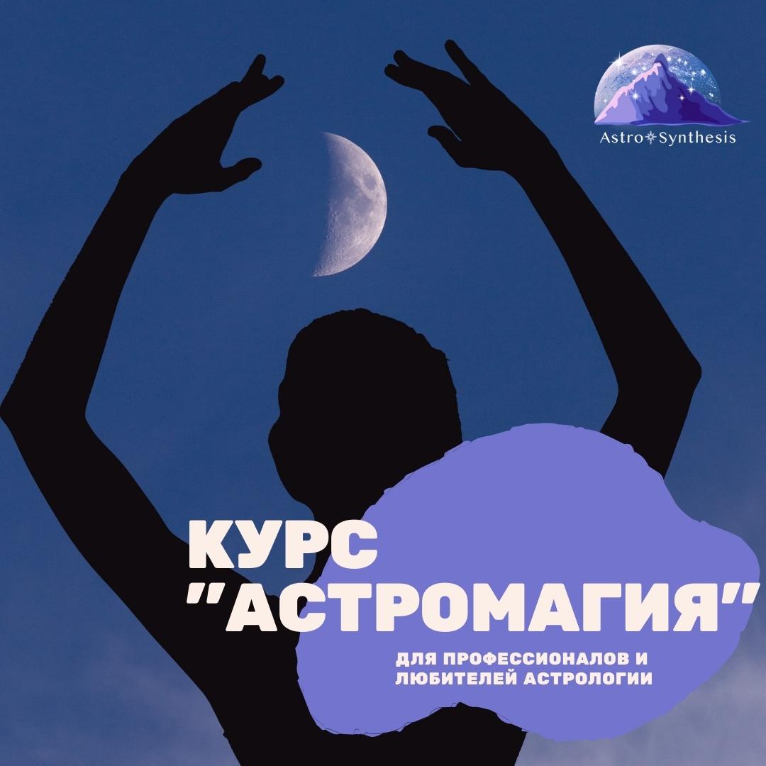 https://astrologtasha.ru/wp-content/uploads/2021/02/МЕдицинская-астрология-3.jpg