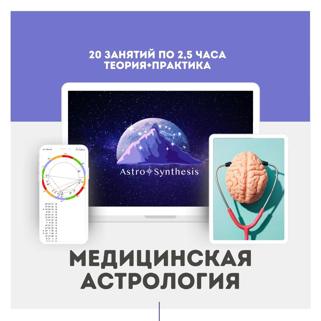 https://astrologtasha.ru/wp-content/uploads/2021/02/МЕдицинская-астрология.jpg