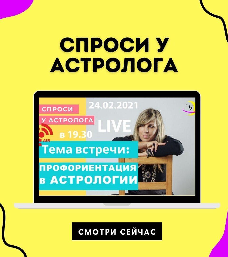 https://astrologtasha.ru/wp-content/uploads/2021/02/НЕ-ПРОПУСТИ-23-960x1080.jpg