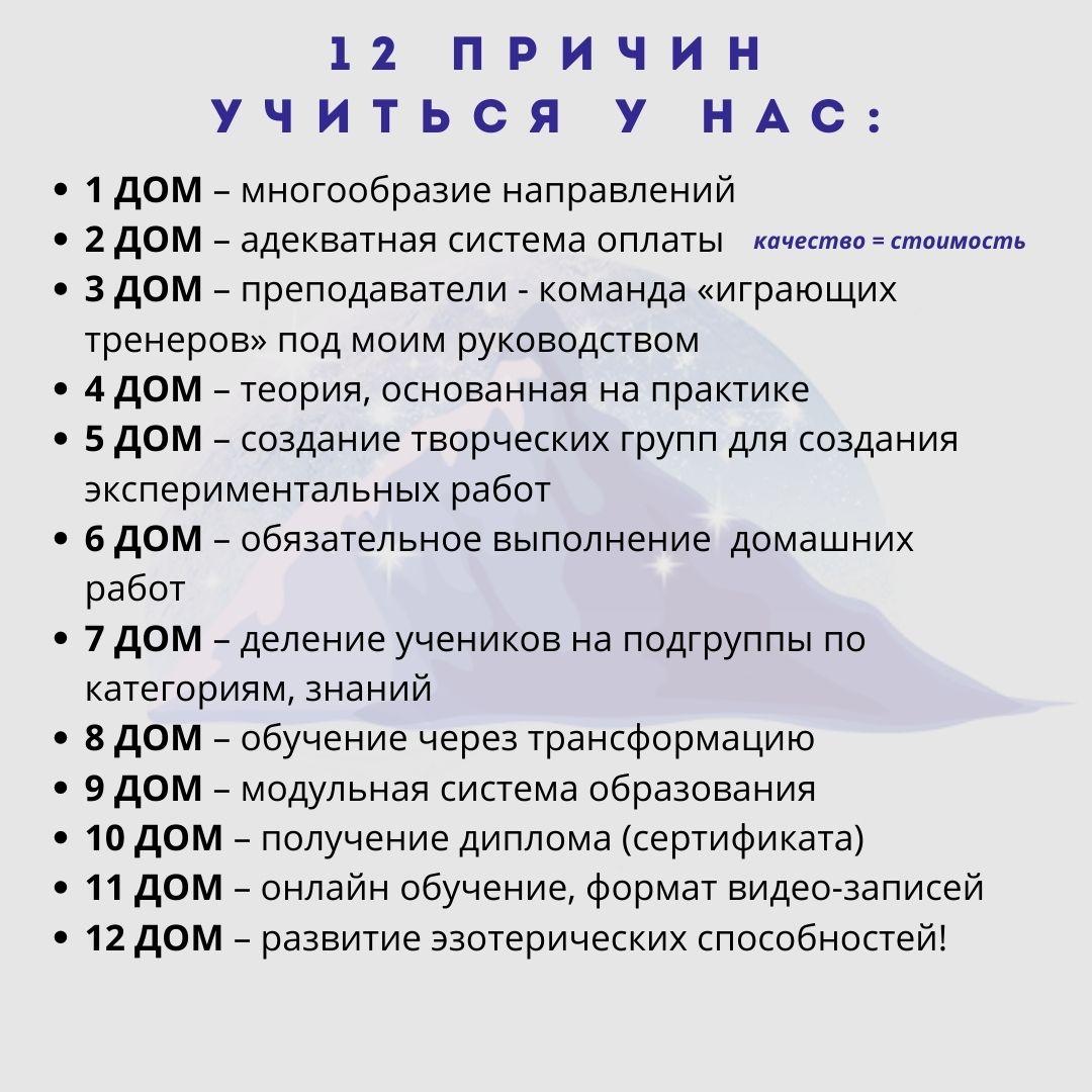 https://astrologtasha.ru/wp-content/uploads/2021/02/Школа-астрологии-7.jpg