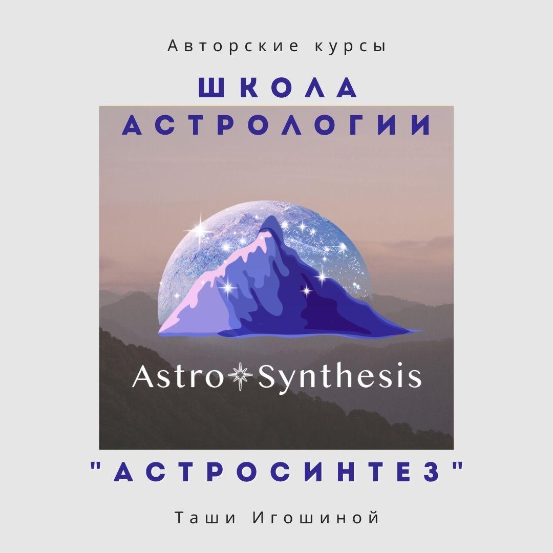 https://astrologtasha.ru/wp-content/uploads/2021/02/Школа-астрологии-8.jpg