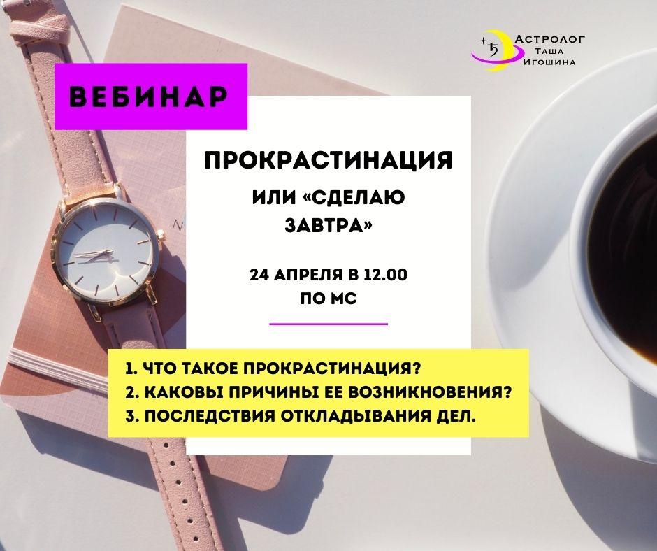 https://astrologtasha.ru/wp-content/uploads/2021/02/Copy-of-НЕ-ПРОПУСТИ.jpg