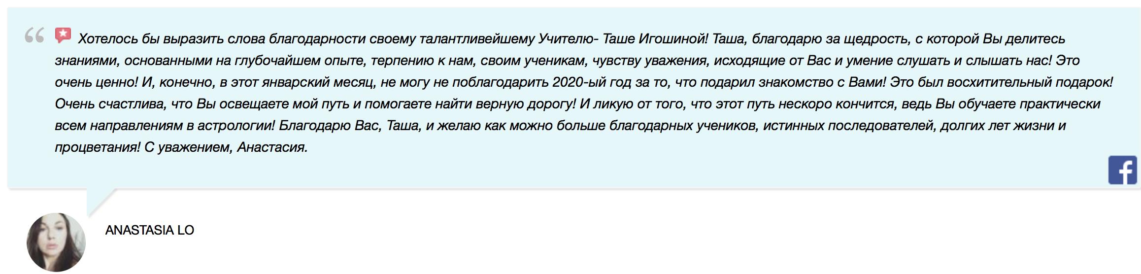 https://astrologtasha.ru/wp-content/uploads/2021/02/Screen-Shot-2021-02-09-at-10.34.53-PM.png