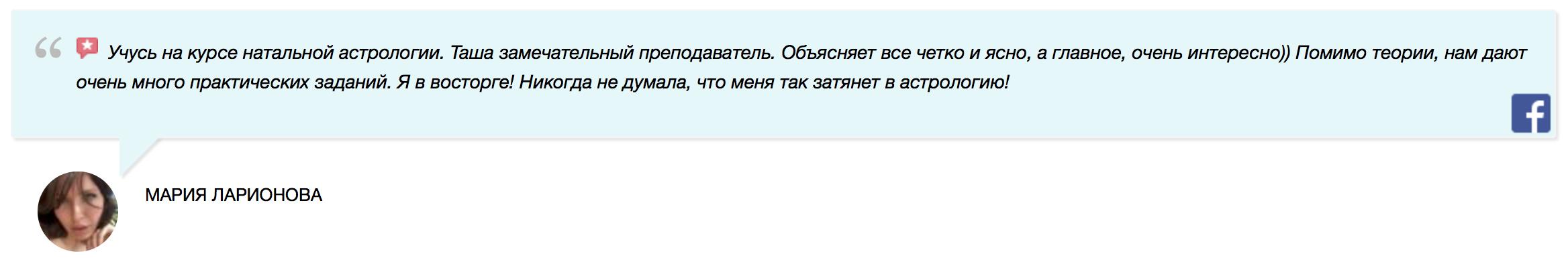 https://astrologtasha.ru/wp-content/uploads/2021/02/Screen-Shot-2021-02-09-at-10.35.19-PM.png