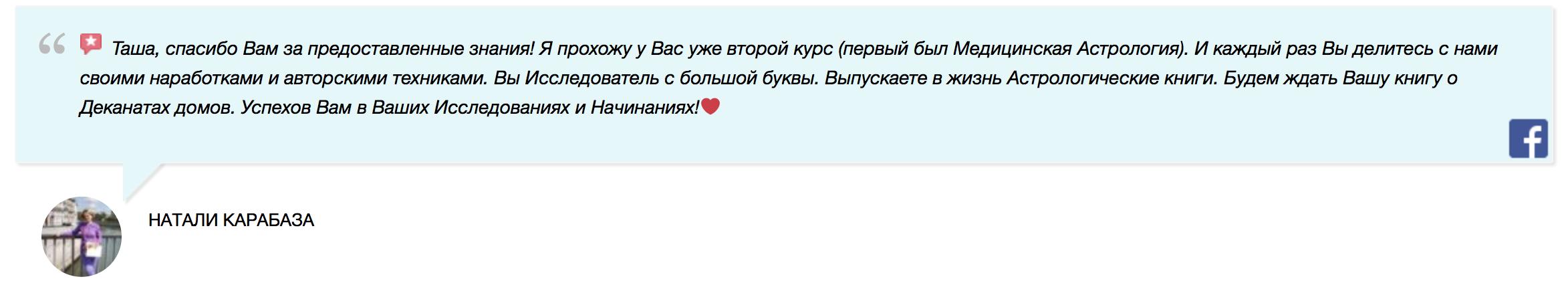 https://astrologtasha.ru/wp-content/uploads/2021/02/Screen-Shot-2021-02-09-at-11.34.54-AM.png