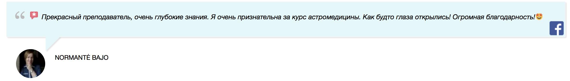 https://astrologtasha.ru/wp-content/uploads/2021/02/Screen-Shot-2021-02-09-at-11.36.10-AM.png