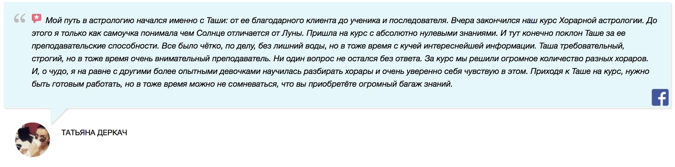 https://astrologtasha.ru/wp-content/uploads/2021/02/Screen-Shot-2021-02-09-at-12.00.36-PM.png