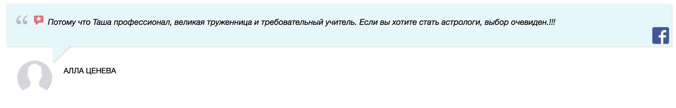 https://astrologtasha.ru/wp-content/uploads/2021/02/Screen-Shot-2021-02-09-at-12.07.16-PM.png