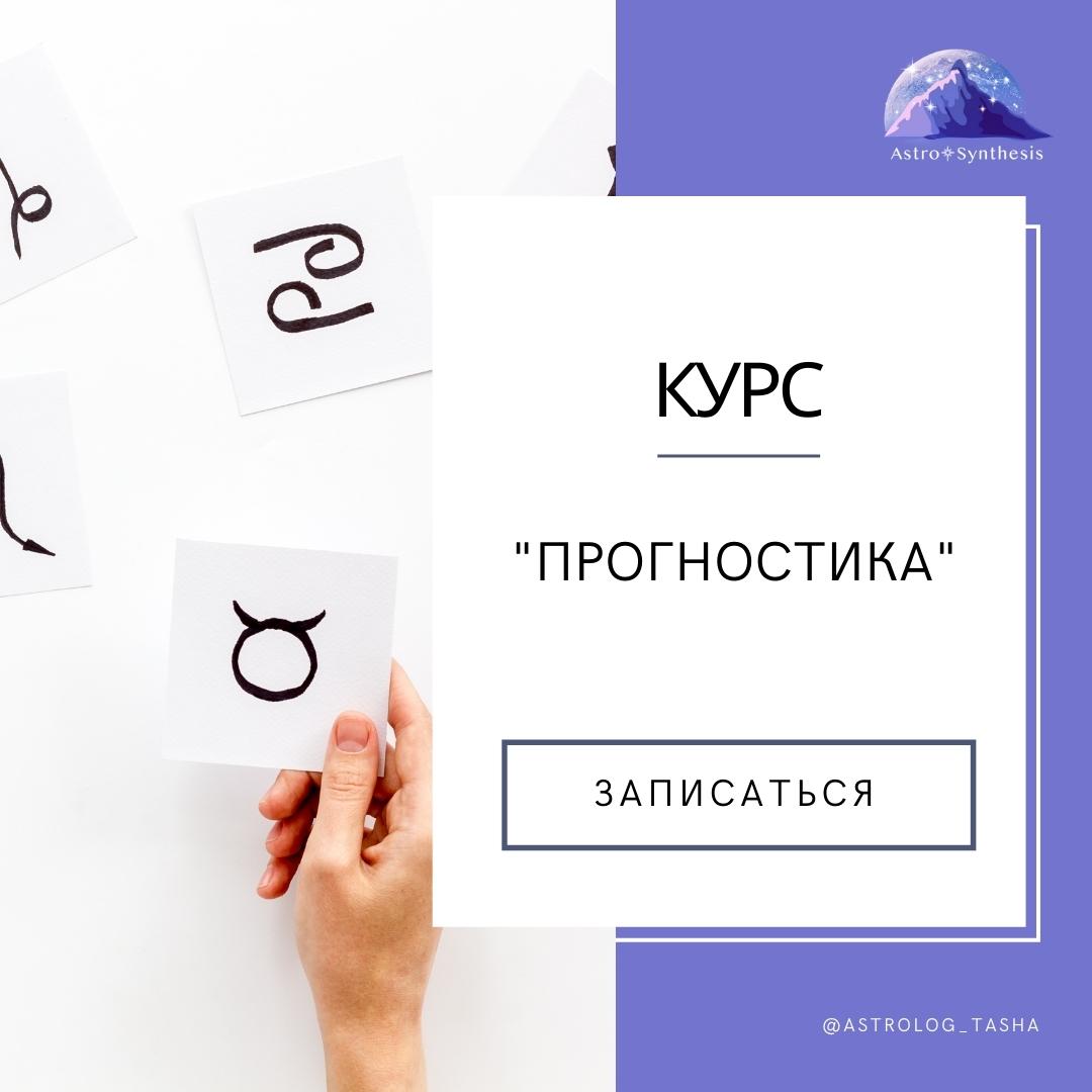 https://astrologtasha.ru/wp-content/uploads/2021/02/astrologtasha.ru_.jpg