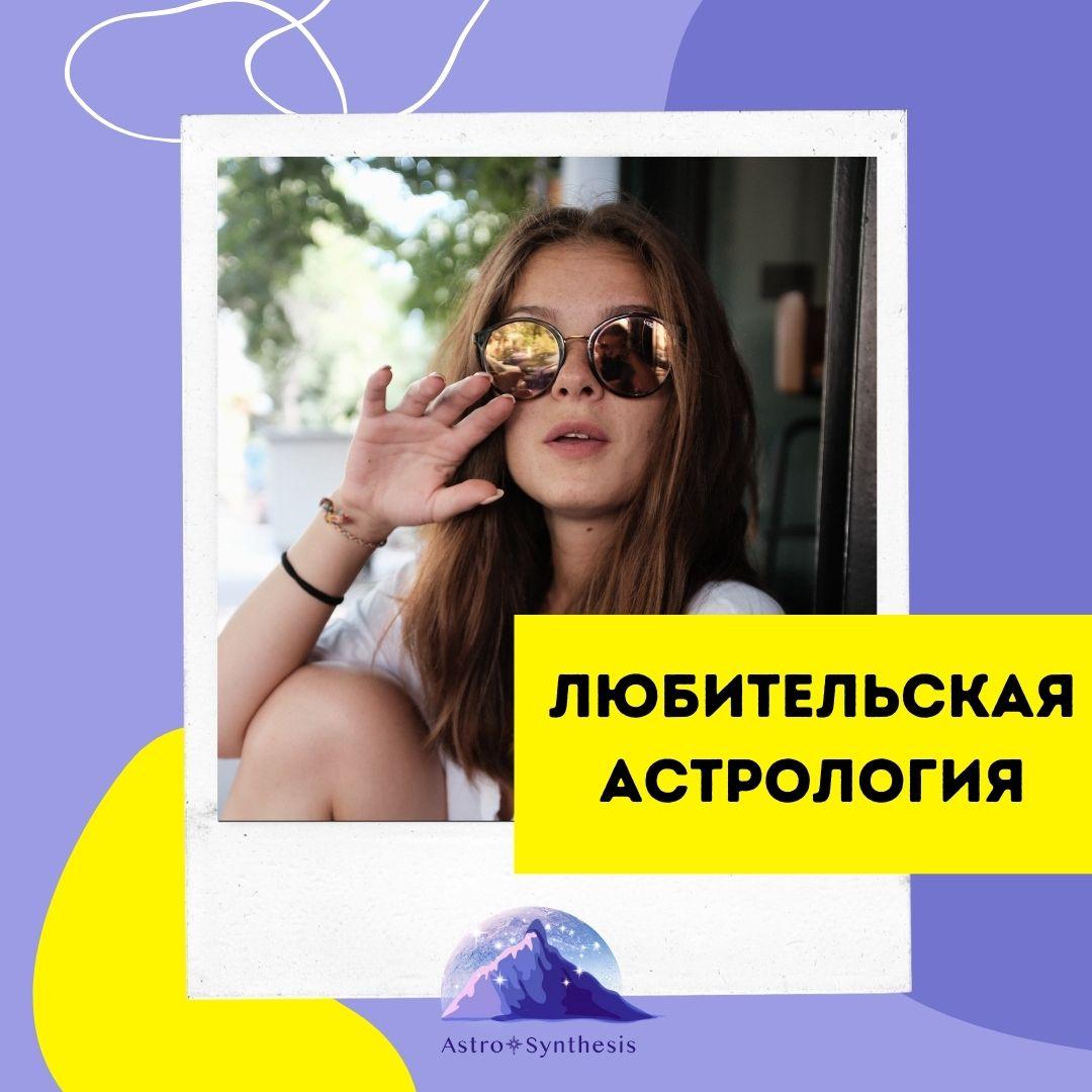 https://astrologtasha.ru/wp-content/uploads/2021/04/КУРС-3.jpg