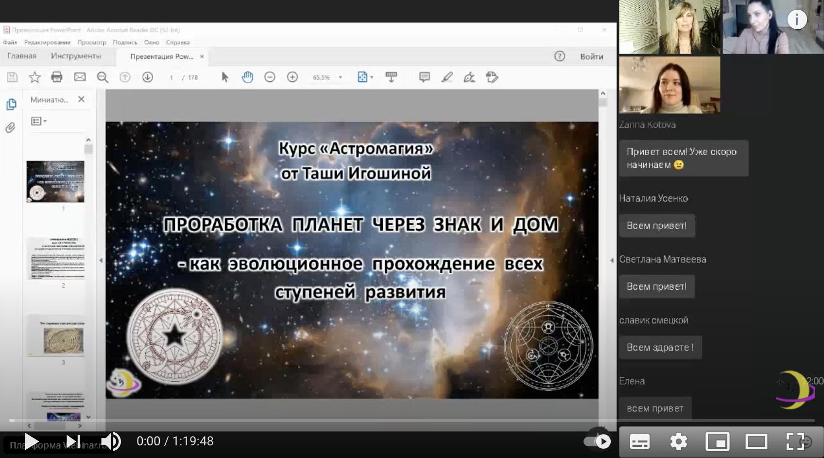 https://astrologtasha.ru/wp-content/uploads/2021/04/Screen-Shot-2021-04-13-at-11.45.00-PM.png