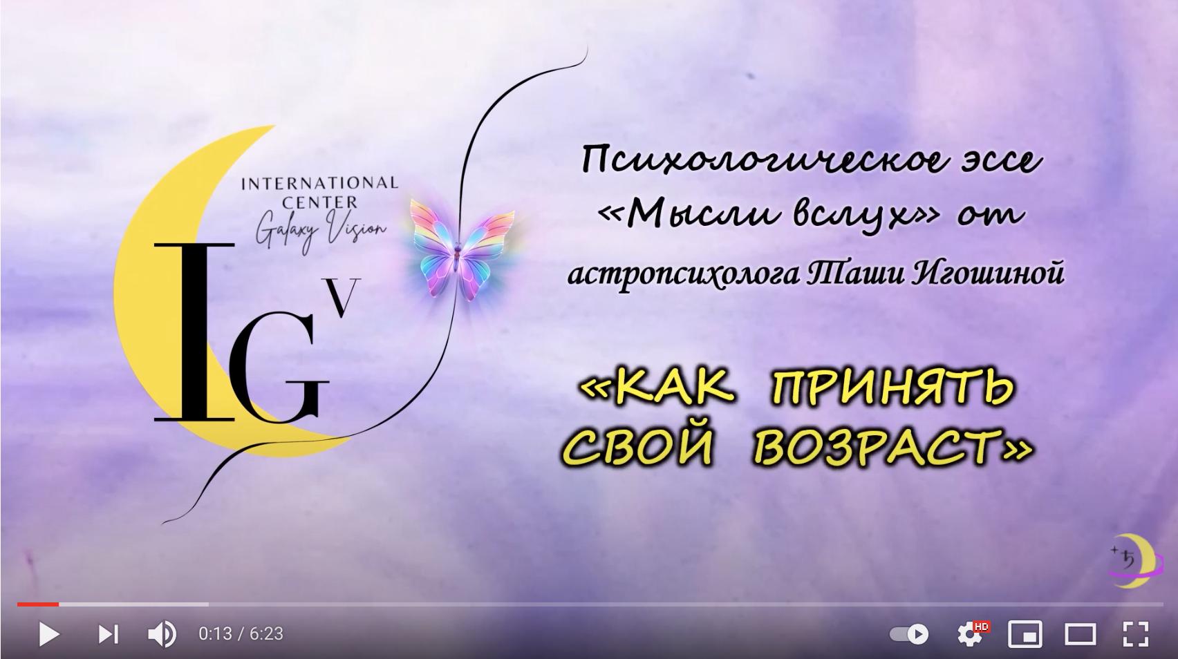 https://astrologtasha.ru/wp-content/uploads/2021/04/Screen-Shot-2021-04-13-at-11.56.20-PM-2.png