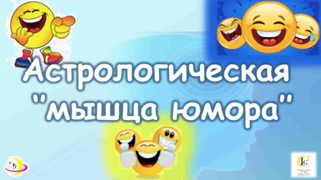 https://astrologtasha.ru/wp-content/uploads/2021/06/Астрологическая-мышца-юмора-min-640x360.jpg