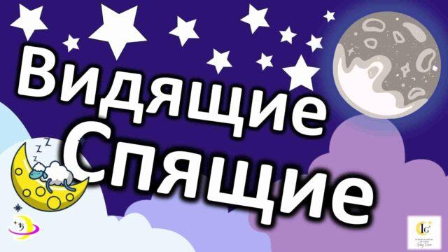 https://astrologtasha.ru/wp-content/uploads/2021/06/Видящие-спящие-min-640x360.jpg