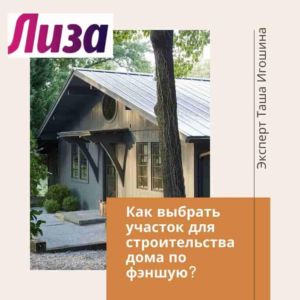 https://astrologtasha.ru/wp-content/uploads/2021/06/Как-выбрать-участок-для-строительства-дома-по-фэншую.jpeg