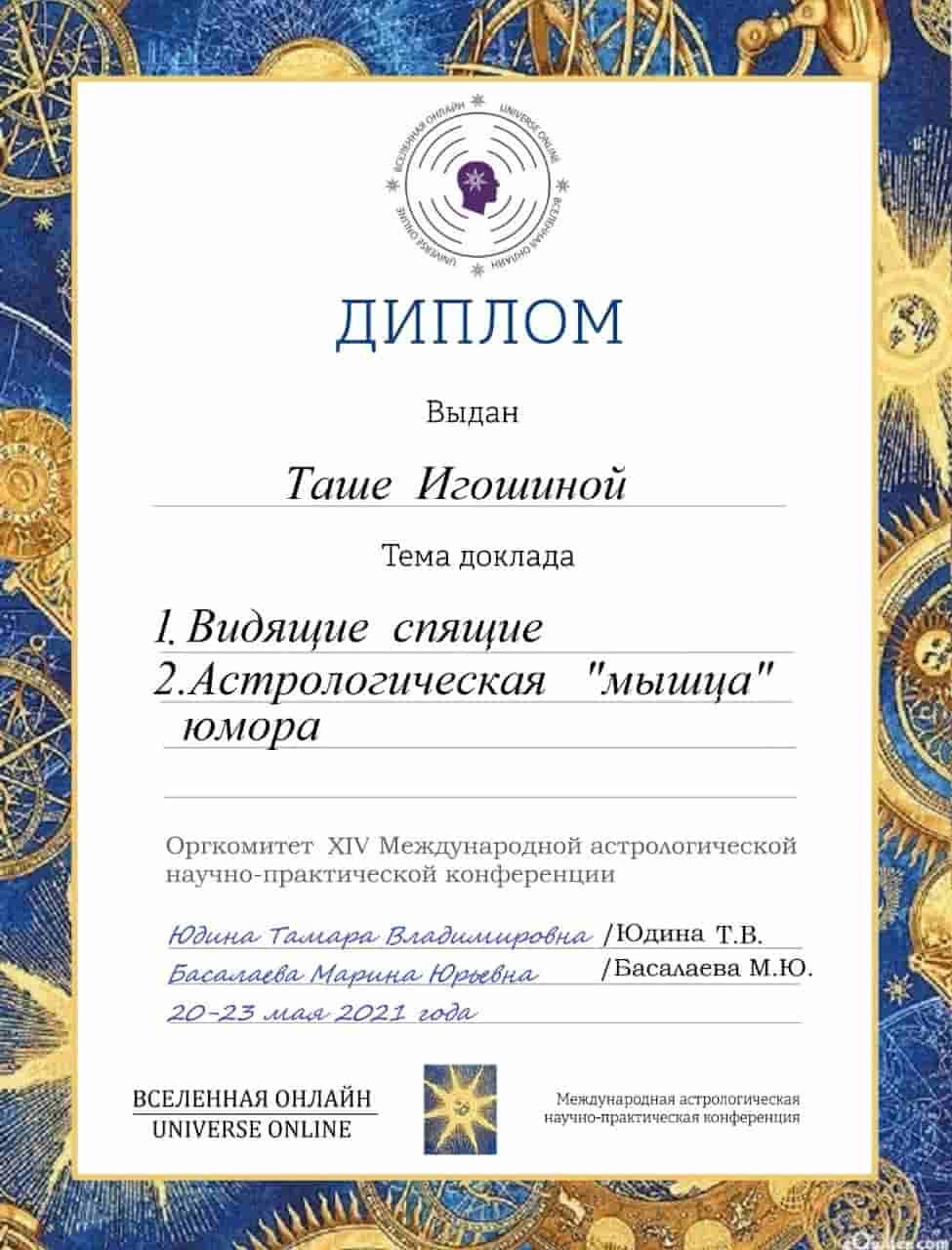 https://astrologtasha.ru/wp-content/uploads/2021/06/diplom-sp.jpeg