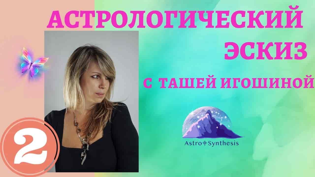 https://astrologtasha.ru/wp-content/uploads/2021/07/Астрологический-эскиз-с-Ташей-Игошиной-Алла-Пугачёва-min.jpg