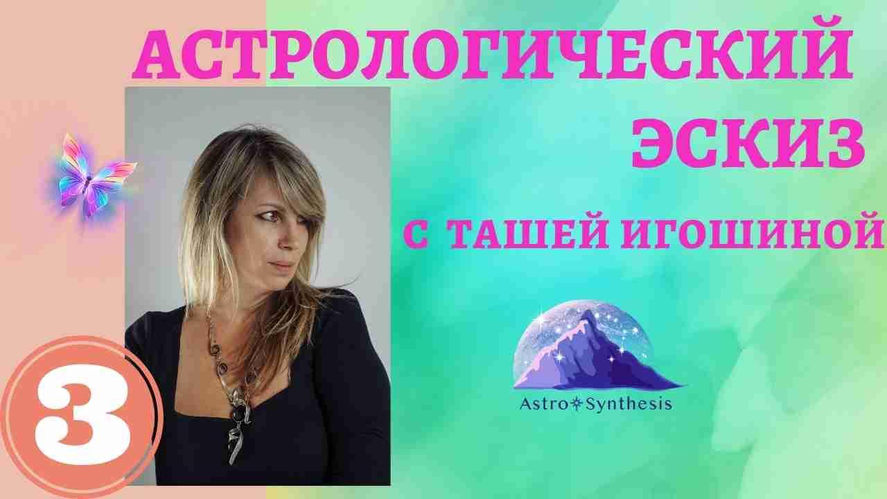 https://astrologtasha.ru/wp-content/uploads/2021/07/Астрологический-эскиз-с-Ташей-Игошиной-Квентин-Тарантино.jpg