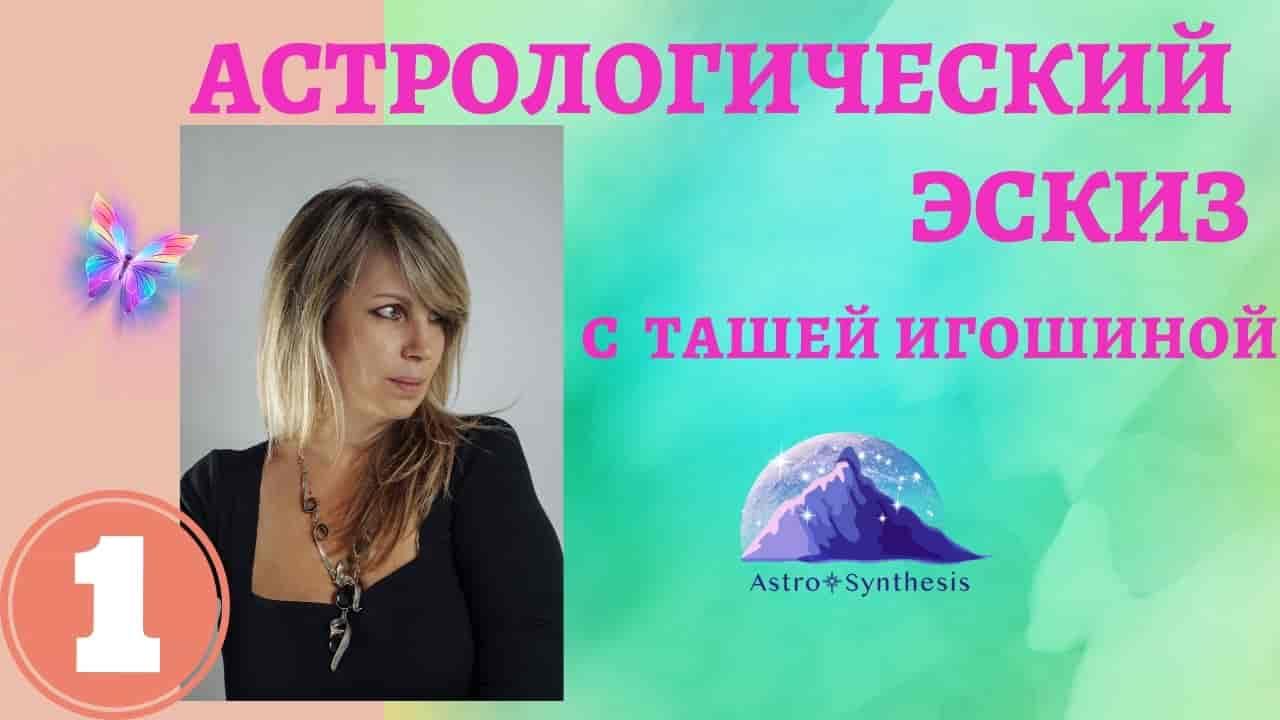 https://astrologtasha.ru/wp-content/uploads/2021/07/Астрологический-эскиз-с-Ташей-Игошиной-Рената-Литвинова-min.jpg