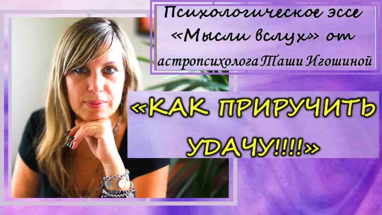 https://astrologtasha.ru/wp-content/uploads/2021/07/КАК-ПРИРУЧИТЬ-УДАЧУ.jpg