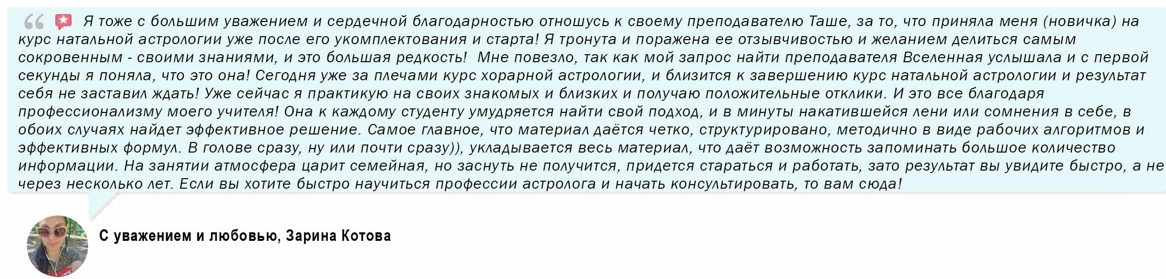 https://astrologtasha.ru/wp-content/uploads/2021/07/отзыв-Котова.jpg
