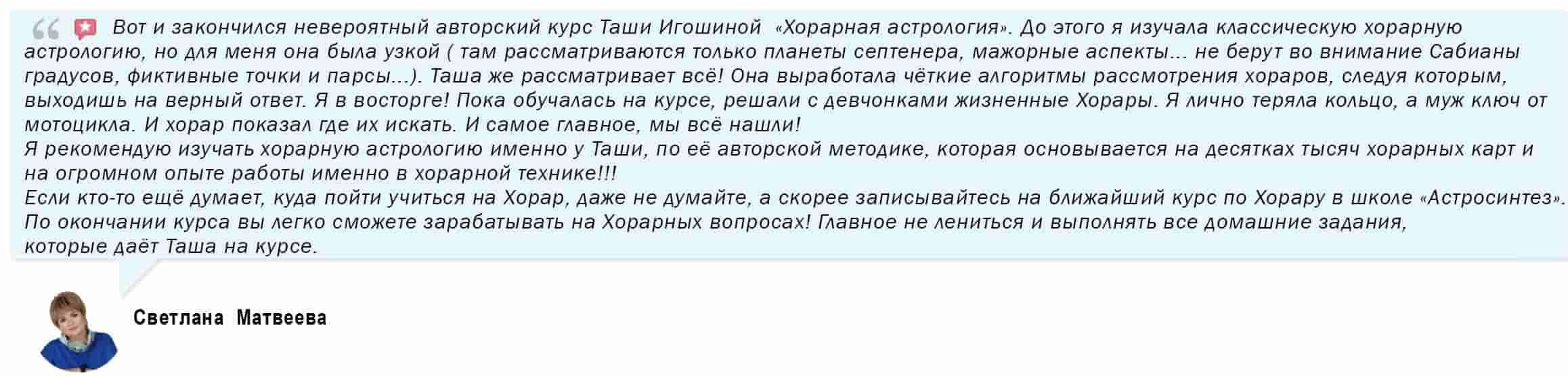 https://astrologtasha.ru/wp-content/uploads/2021/07/отзыв-Матвеева.jpg