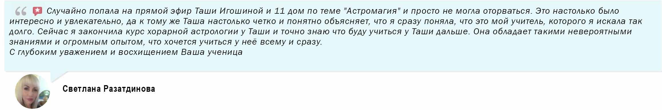 https://astrologtasha.ru/wp-content/uploads/2021/07/отзыв-Разатдинова.jpg