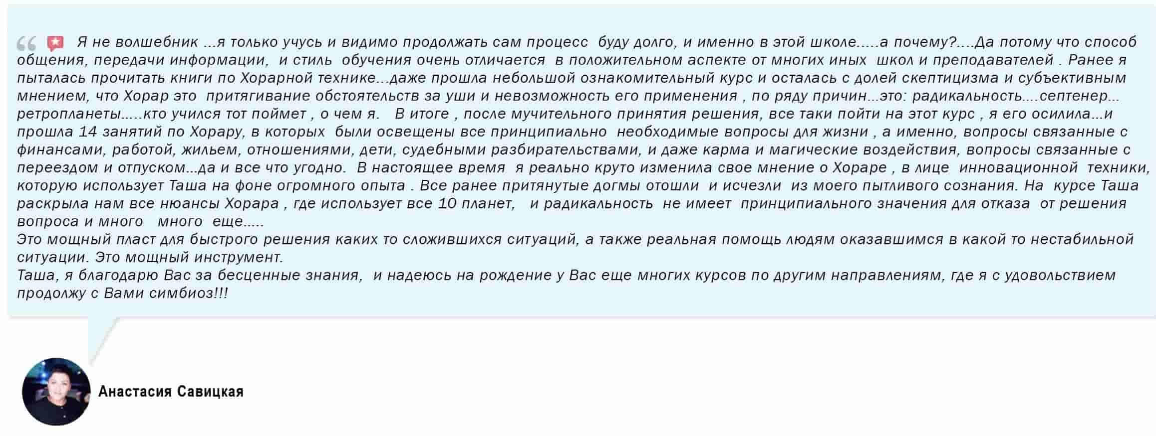 https://astrologtasha.ru/wp-content/uploads/2021/07/отзыв-Савитцкая.jpg