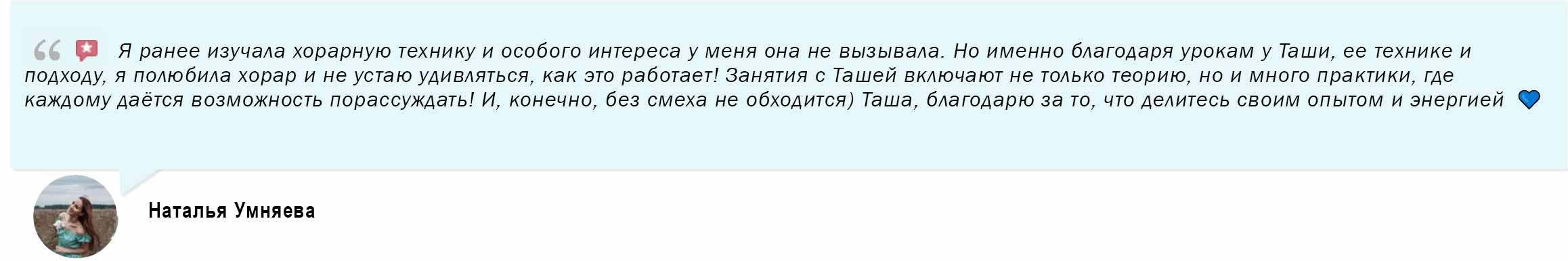 https://astrologtasha.ru/wp-content/uploads/2021/07/отзыв-Умняева.jpg